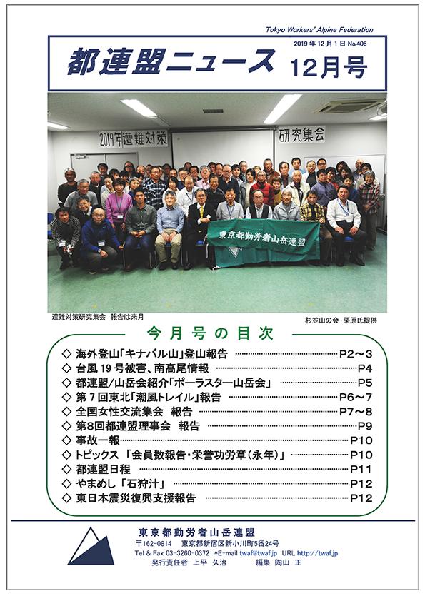 都連盟ニュース No.406 12月号表紙