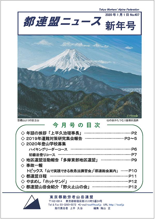 都連盟ニュース No.407 2020年1月号表紙