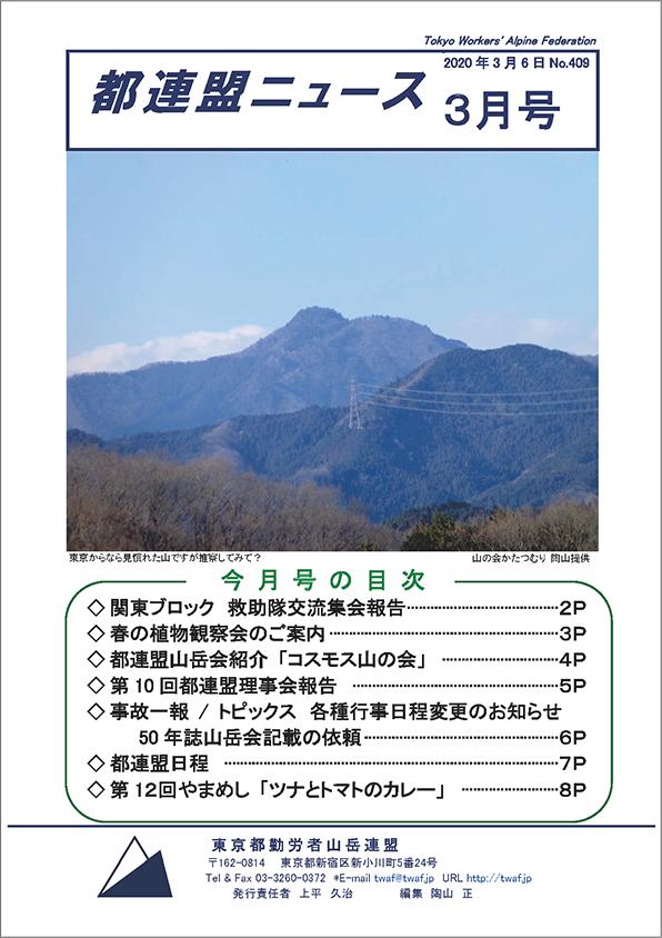 都連盟ニュース No.409 2020年3月号表紙