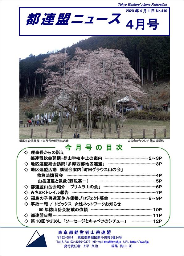 都連盟ニュース No.410 2020年4月号表紙