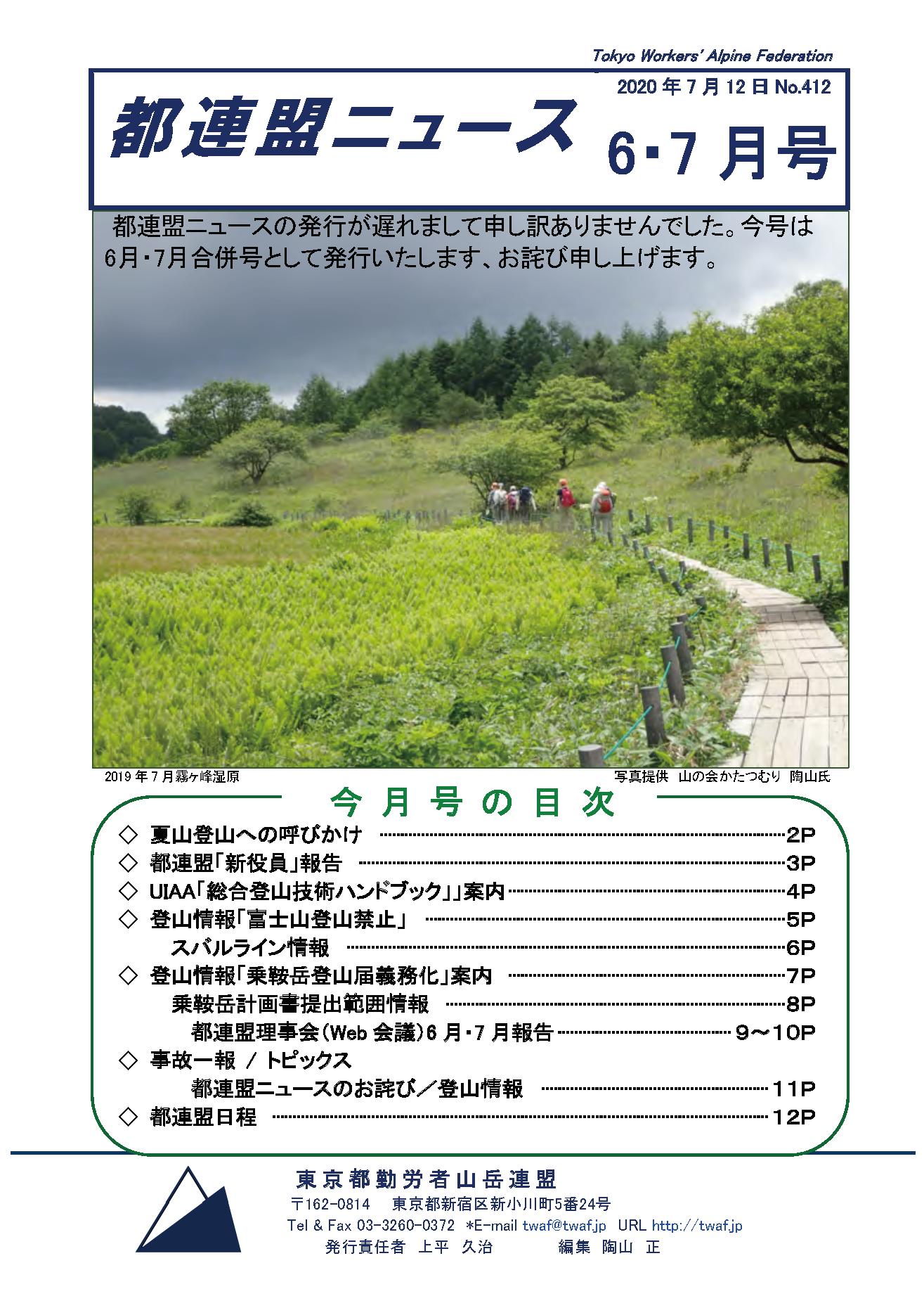 都連盟ニュース No.411 2020年5月号表紙