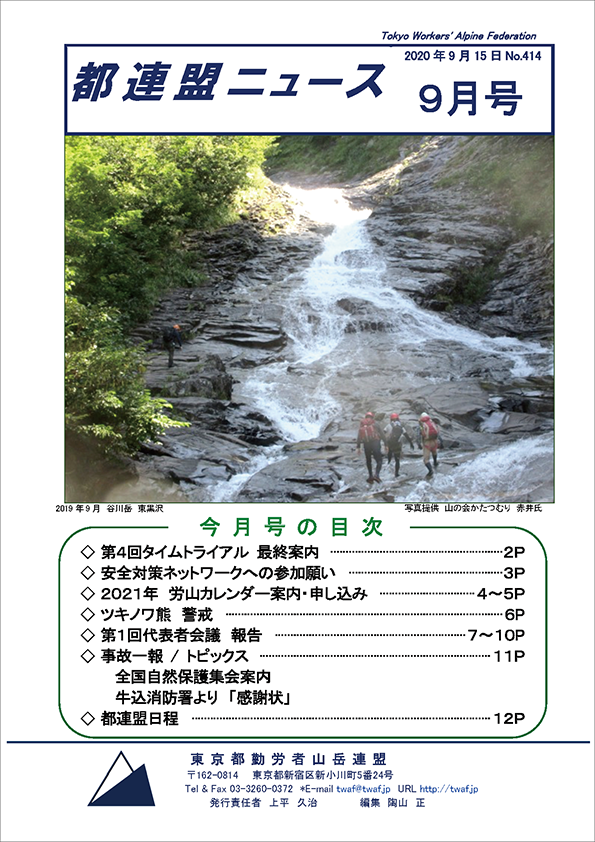 都連盟ニュース No.411 2020年9月号表紙