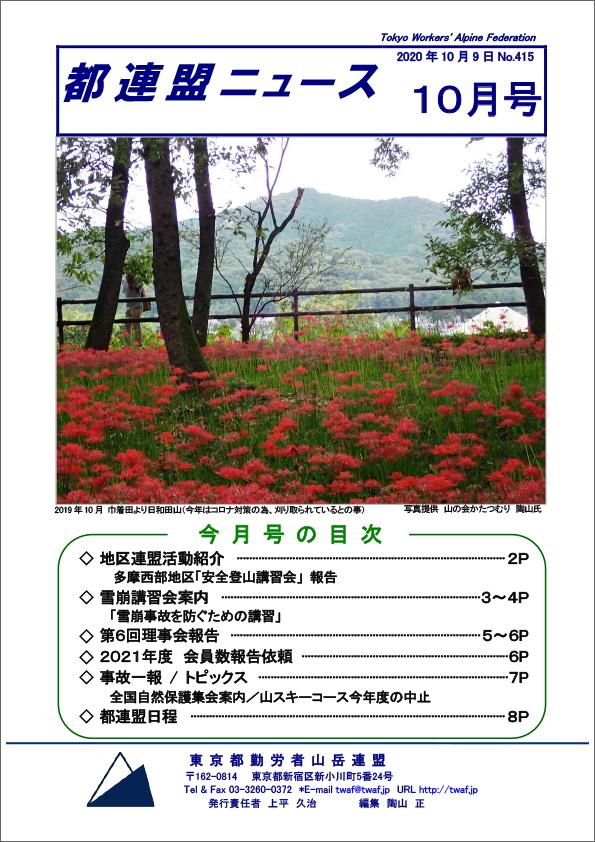 都連盟ニュース No.415 2020年10月号表紙