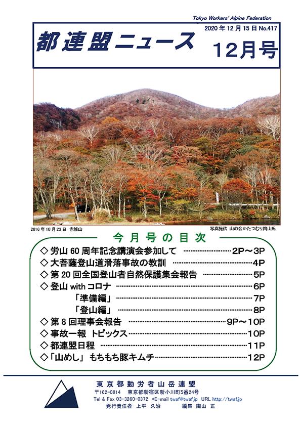 都連盟ニュース No.417 2020年12月号表紙