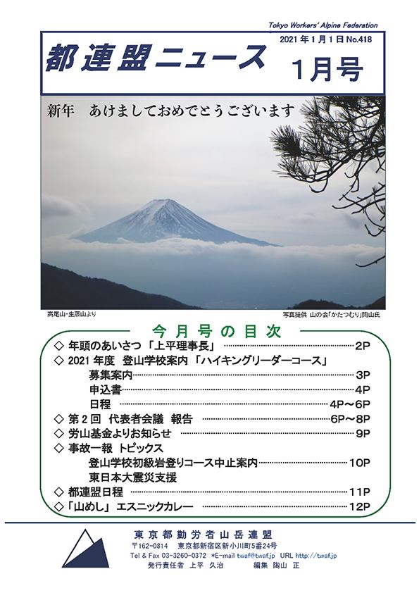 都連盟ニュース No. 418 2021年1月号表紙