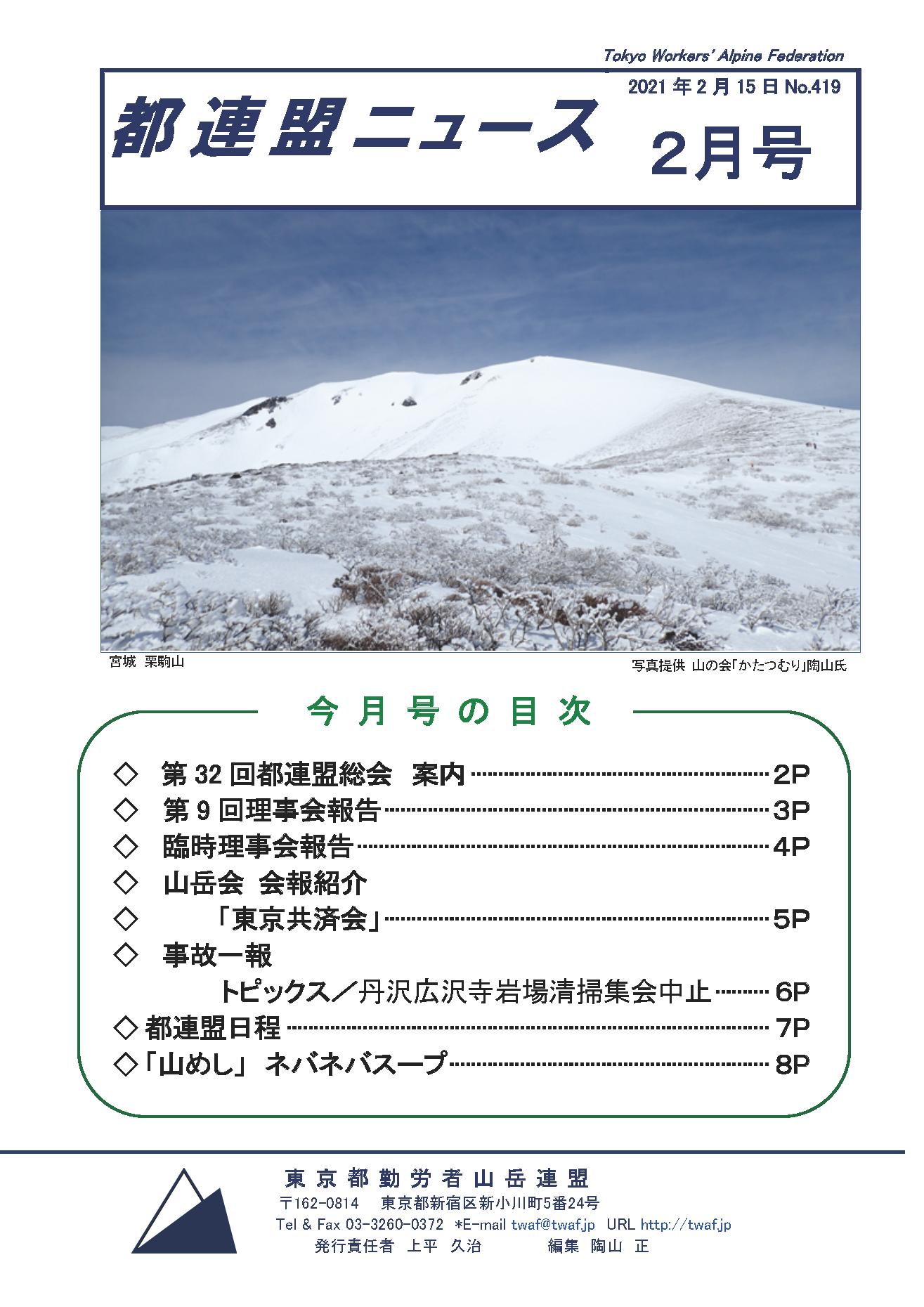 都連盟ニュース No. 419 2021年2月号表紙