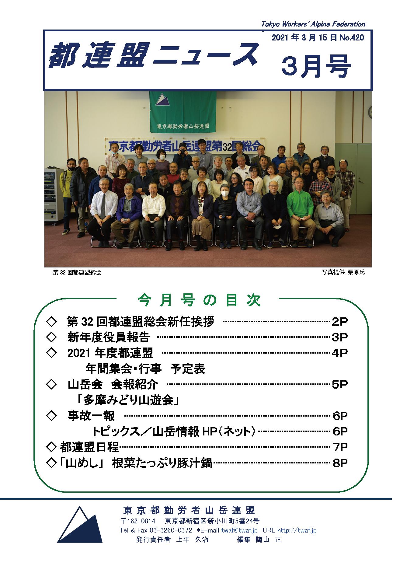 都連盟ニュース No. 420 2021年3月号表紙
